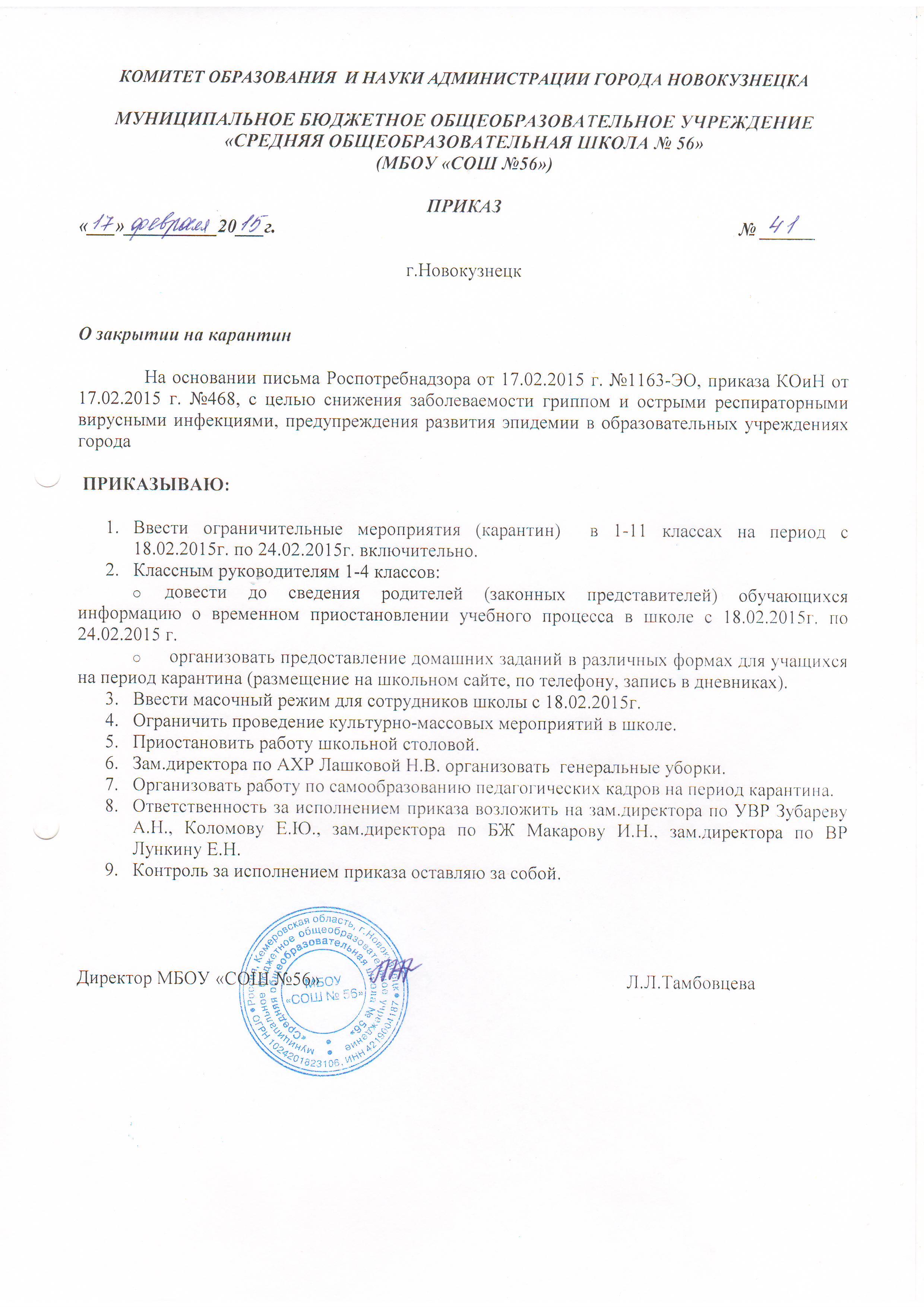 Распоряжение о закрытии группы в детском саду предписание роспотребнадзора Одна