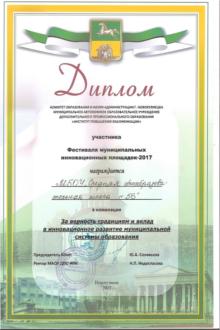 school nvkz Наши достижения 2014 год Всероссийский конкурс 100 лучших школ России Диплом лауреата и золотая медаль почетный знак Директор года 2014