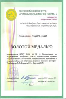 school nvkz Наши достижения 17 02 2017 Международная выставка ярмарка Конкурс Лучшая образовательная организация года Номинация Социализация Диплом лауреата